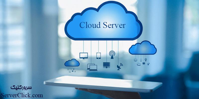 سرور ابری یا Cloud server به چه معناست؟