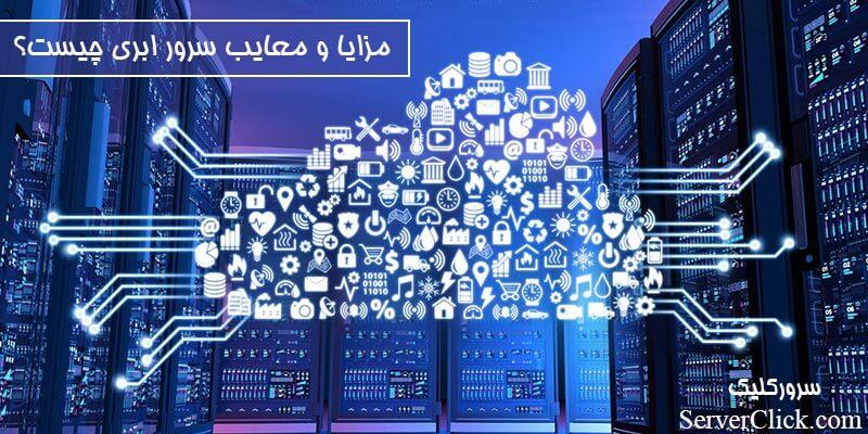 مزایا و معایب سرور ابری یا Cloud server چیست؟