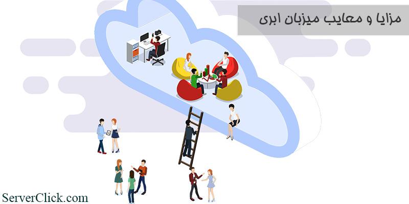 مزایا و معایب میزبان وب ابری چیست؟