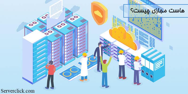هاست مجازی (Virtual hosting)