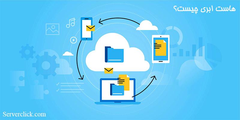 هاست ابری (Cloud hosting)