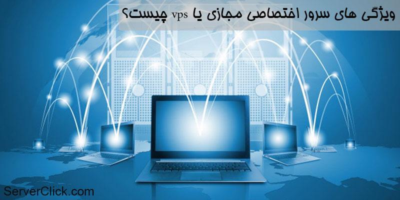 ویژگی های سرور اختصاصی مجازی یا vps چیست؟