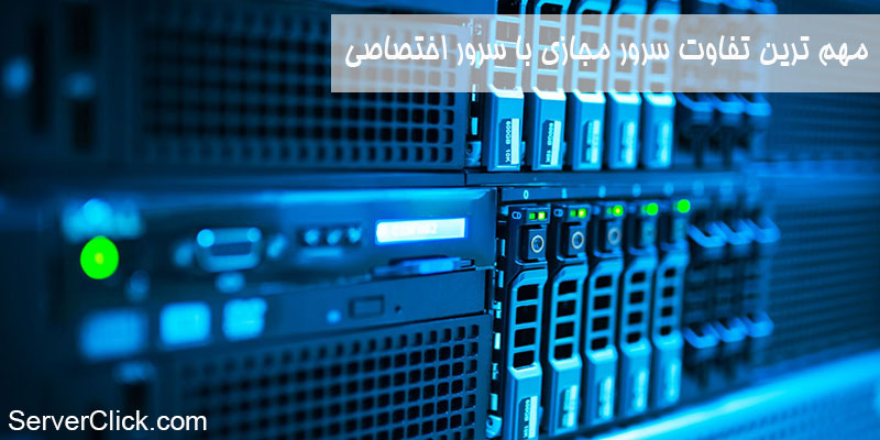 مهم ترین تفاوت سرور مجازی با سرور اختصاصی