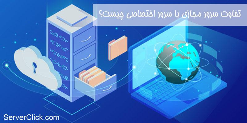 تفاوت سرور مجازی با سرور اختصاصی چیست؟