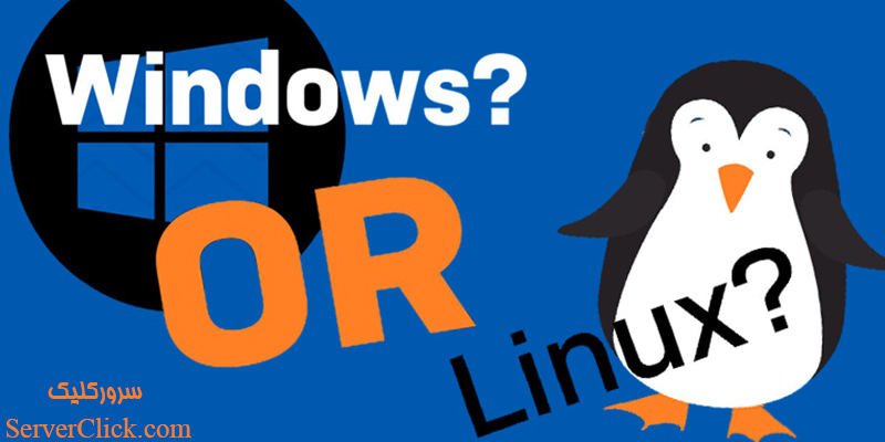 هاست لینوکس یا ویندوز