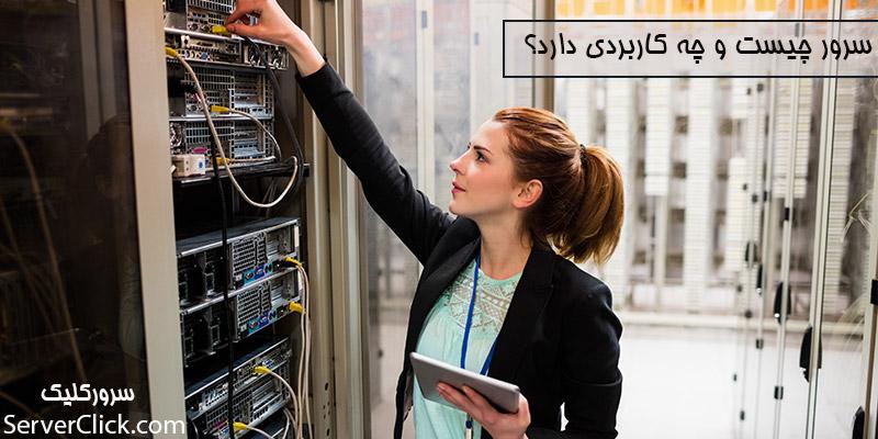سرور اختصاصی ایران چیست؟