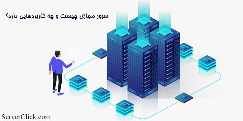 سرور مجازی چیست و چه کاربردی دارد؟