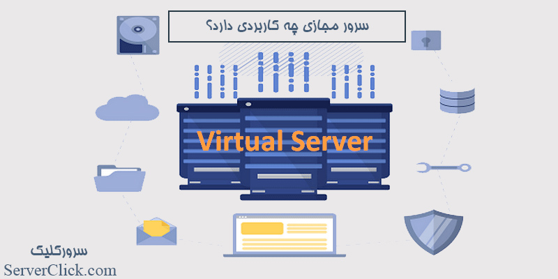 سرور مجازی چه کاربردی دارد؟