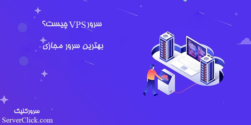سرور vps چیست؟