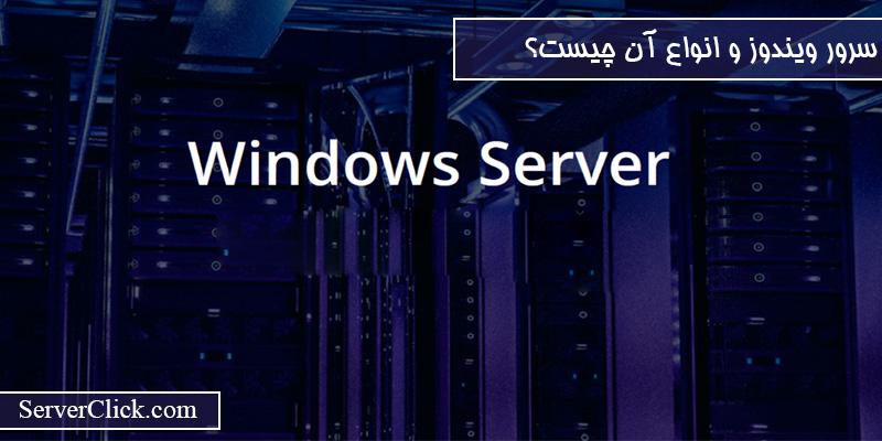 سرور ویندوز چیست؟