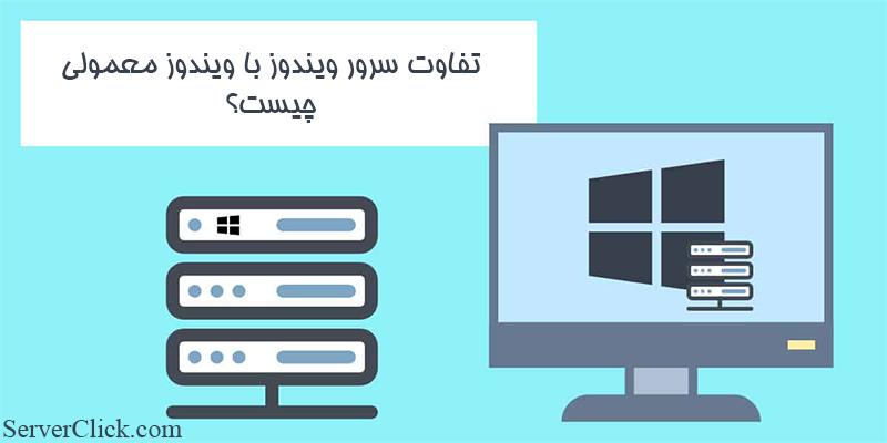 تفاوت ویندوز سرور با سرور معمولی چیست؟