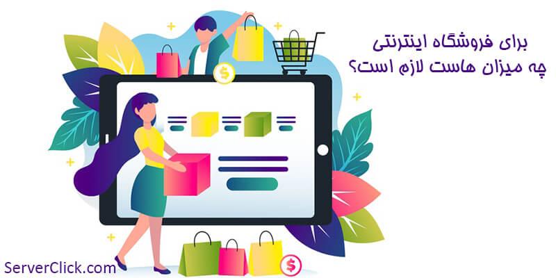 برای فروشگاه اینترنتی چه میزان هاست لازم است؟