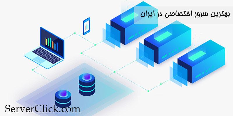 بهترین سرور اختصاصی در ایران