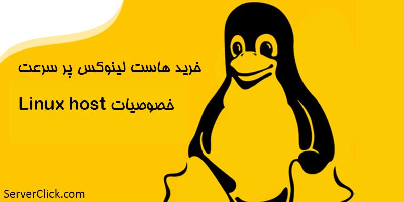 مشخصات هاست لینوکس