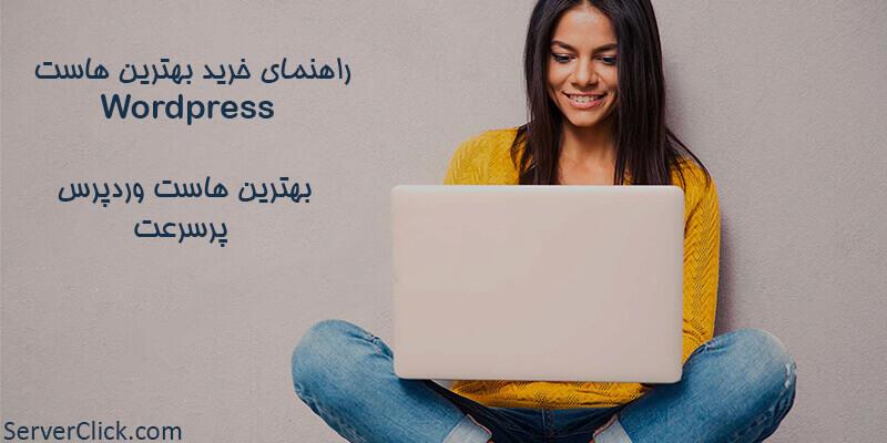 راهنمای خرید بهترین هاست WordPress