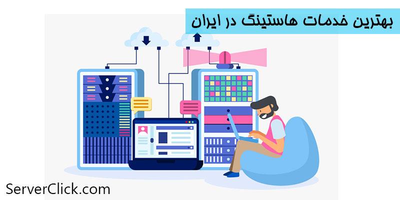 بهترین خدمات هاستینگ در ایران