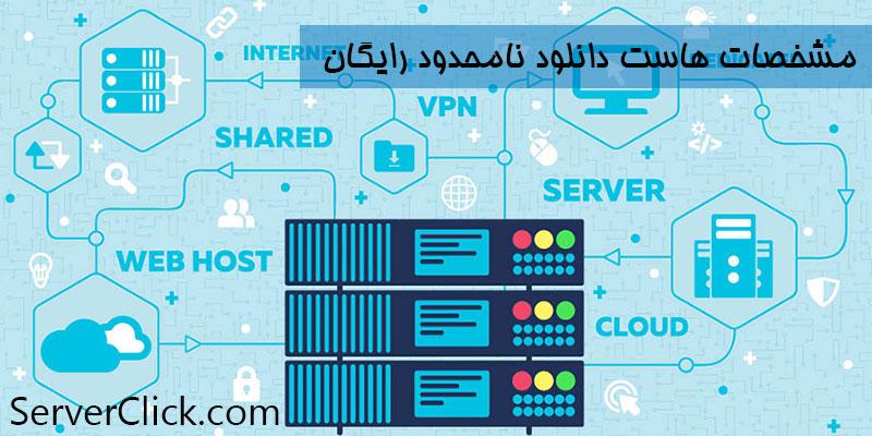 سرور مجازی حجیم