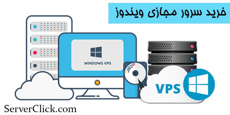 خرید سرور مجازی ویندوز