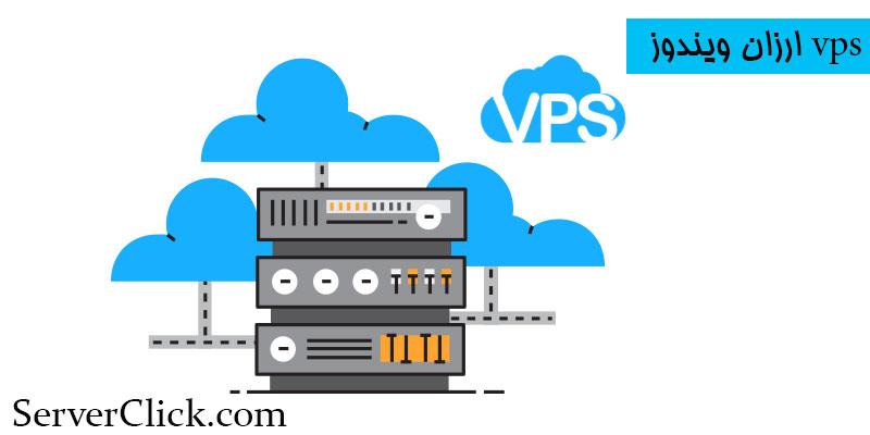 vps ارزان ویندوز یا سرور مجازی ویندوز