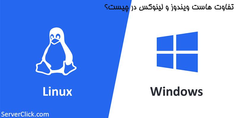 تفاوت هاست ویندوز و لینوکس در چیست؟