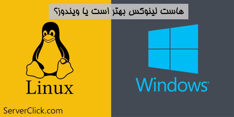 هاست لینوکس بهتر است یا ویندوز؟