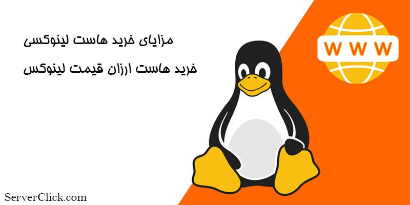 Linux host چیست و چه کاربردی دارد؟