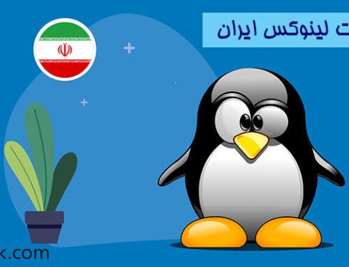 خرید هاست لینوکس ایران