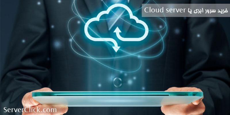 خرید سرور ابری یا Cloud server