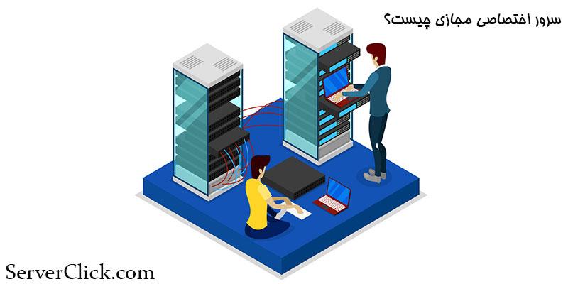 سرور اختصاصی مجازی چیست؟