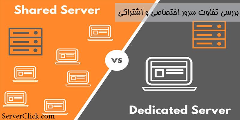 بررسی تفاوت سرور اختصاصی و اشتراکی