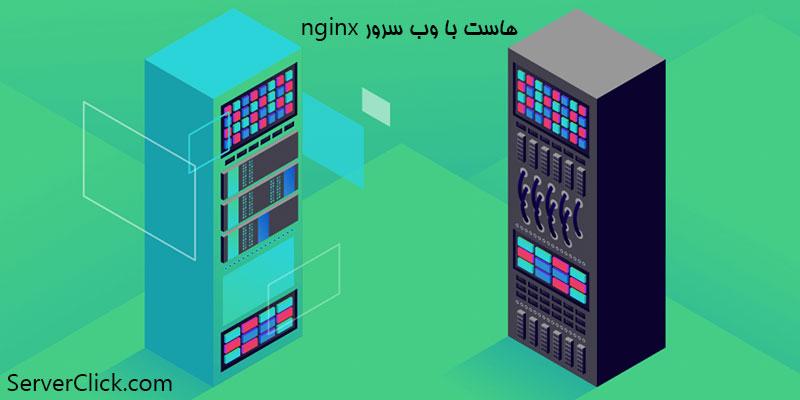 هاست با وب سرور nginx