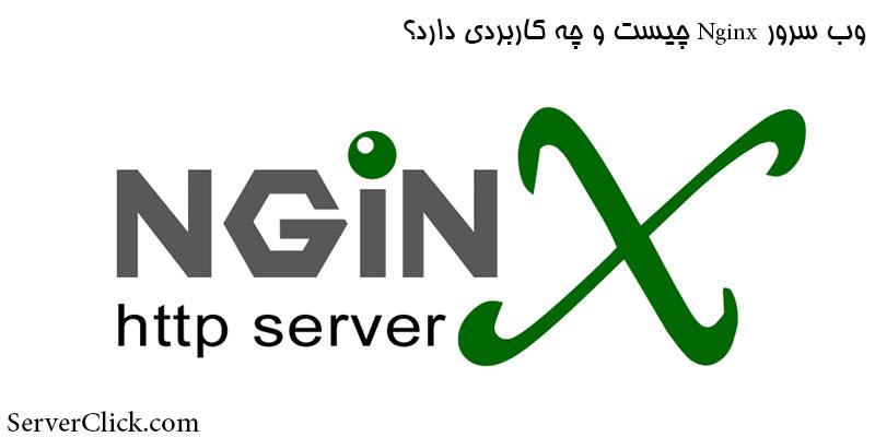 مهم ترین قابلیت های Nginx