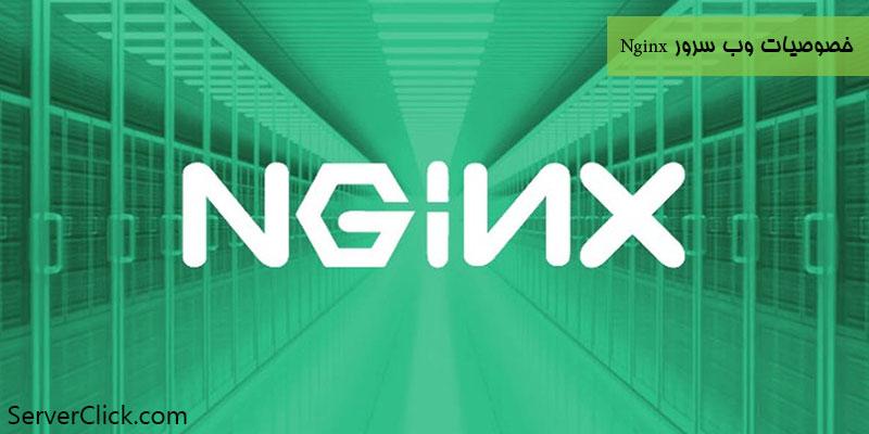 ویژگی های Nginx