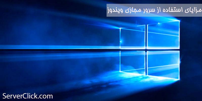مزایای استفاده از سرور مجازی ویندوز