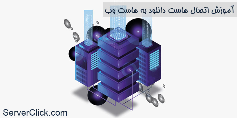 آموزش اتصال هاست دانلود به هاست وب