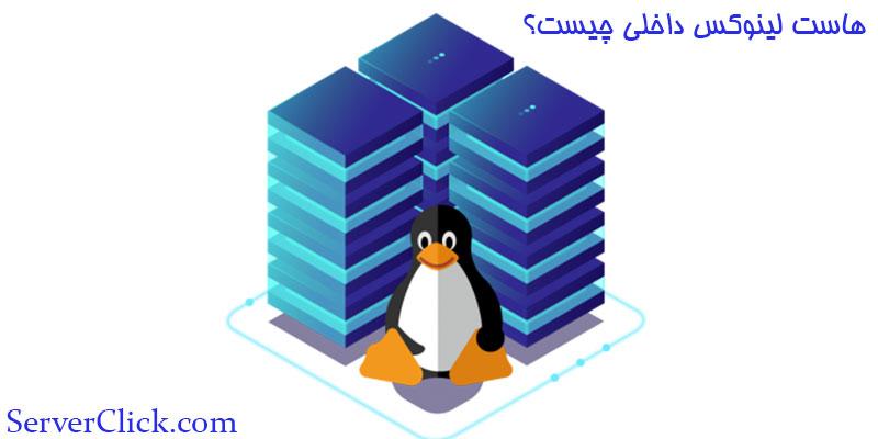 هاست لینوکس داخلی