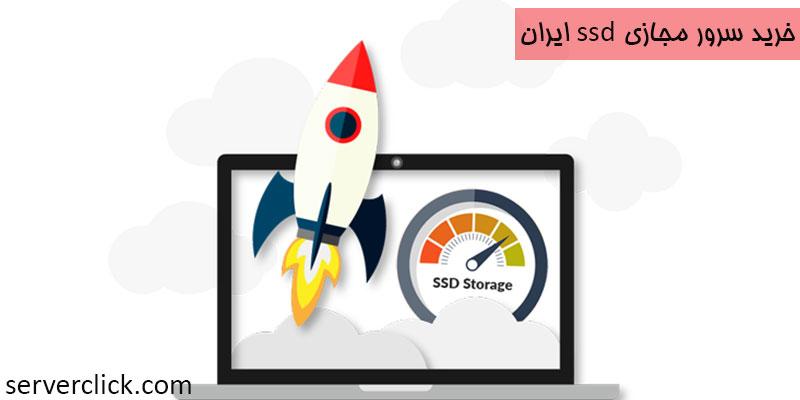 خرید سرور مجازی ssd ایران