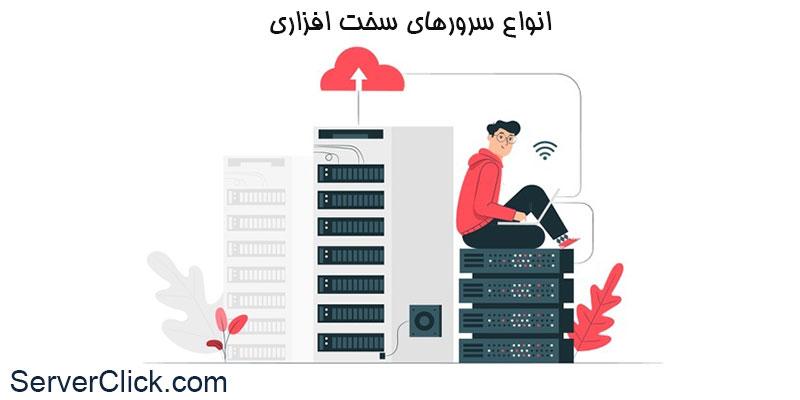 سرور وب چیست؟