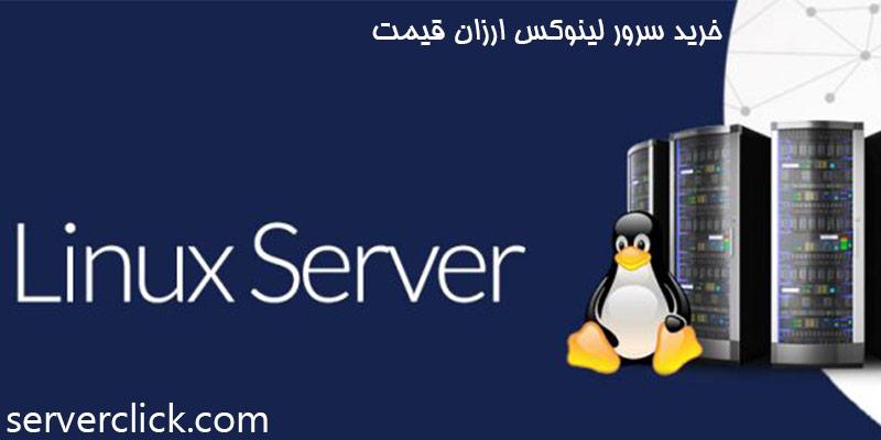سرور لینوکس چیست
