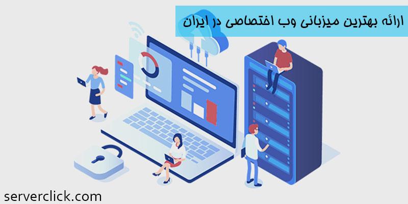 میزبانی وب (Web Hosting) چیست و چه فایده ای دارد؟