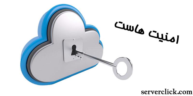 امنیت هاست و سایت شما