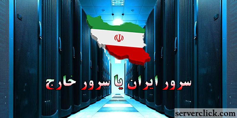سرور ایران یا سرور خارج