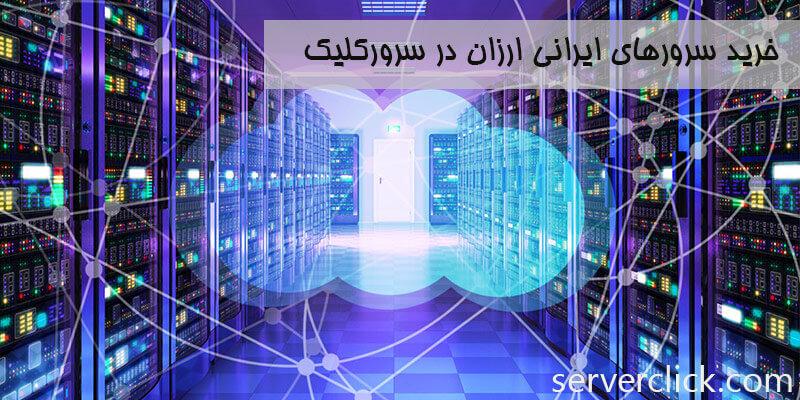خرید سرور ایرانی ارزان
