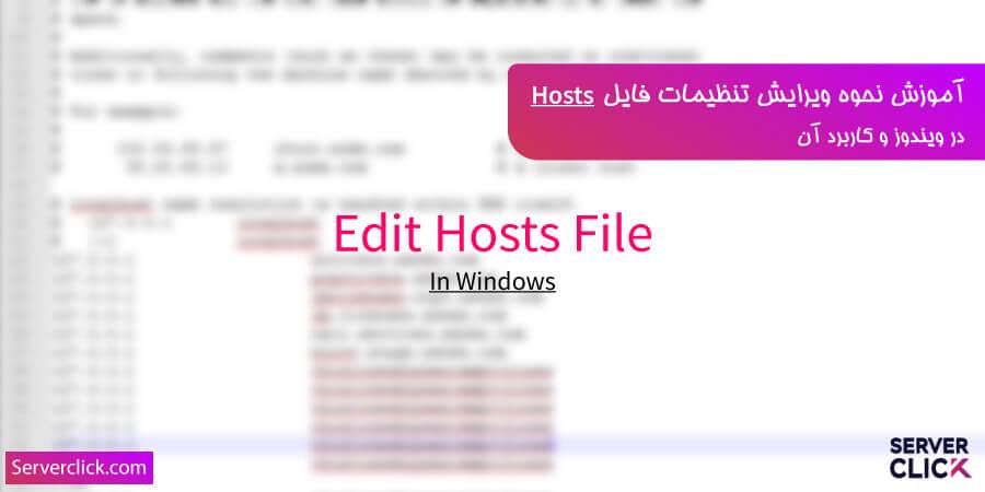 ویرایش فایل hosts در ویندوز