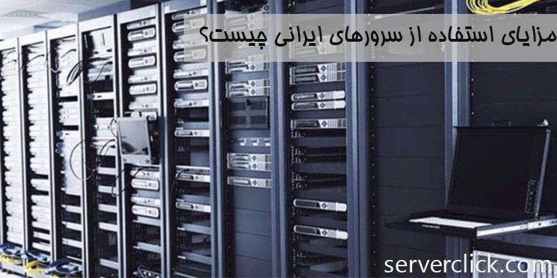سرورهای ایرانی